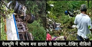 उत्तराखंड: bus accident in reethakhal pauri garhwal