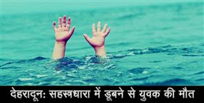 dehradun youth drownd in sahastradhara tourist place