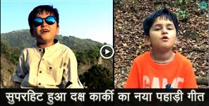 Video News From Uttarakhand :daksh karki new song meri saruli