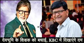Dharmendra singh negi from Uttarakhand On KBC
