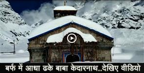 ut: exclusive images of Latest snowfall in kedarnath uttarakhand
