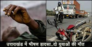 पोस्टमार्टम: BIKE ACCIDENT AT HALDWANI TWO YOUTH DIED