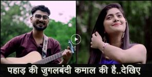 Video News From Uttarakhand :preety and rahul semwal presents new pahari song