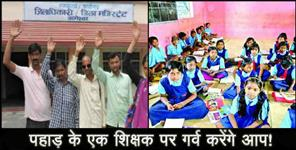 kumaouni: Govt teacher great work in uttarakhand