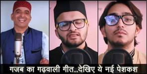 Video News From Uttarakhand :Mgv digital presents pahadi a cappella song