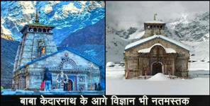 special: Research about kedarnath dham