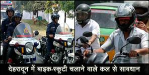 Dehradun police new rule for two wheeler holders