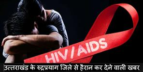 rudraprayag: Number of aids patients increasing in rudraprayag