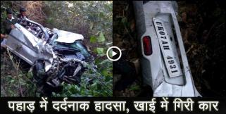 special: road accident at yamkeshwar road uttarakhand