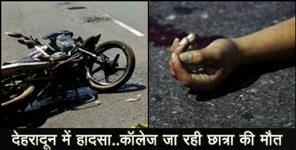 dehradun road accident girl died