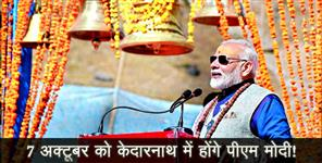 kedarnath: pm modi may visit kedarnath