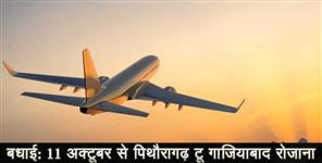 pithoragarh: Air service from pithoragarh to Ghaziabad by 11 october