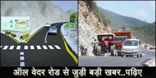 Badrinath highway to be closed in night
