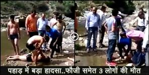 Video News From Uttarakhand :Three people drowned in nayar river in pauri garhwal