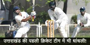 uttarakhand cricket: uttarakhand under 19 team select proccess