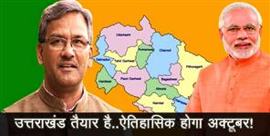 trivendra singh rawat: destination uttarakhand summit of uttarakhand in october