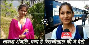 Video News From Uttarakhand :story of anjali shah of pauri garhwal rikhnikhal