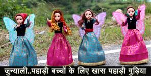 Pahadi doll jyunali in market now