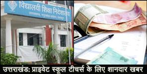 dehradun: Government to take action against private school operators for giving less salary