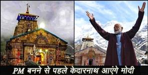 PM MODI TO VISIT KEDARNATH SOON