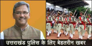 Good news for uttarakhand police