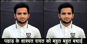 special: shahwat rawat selected in india u-19 cricket team