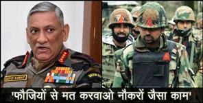 General bipin rawat order to army officers