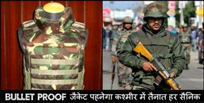 haridwar: Indian government contracts world class bullet proof jackets for army