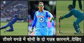 sports: mahendra singh dhoni skills in third odi