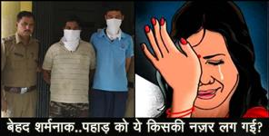 girl molestation in chamoli uttarakhand