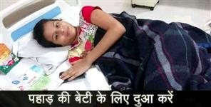 tehri garhwal: Muskan bisht suffering from blood cancer