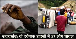 उत्तराखंड: Two road accident in uttarakhand 27 people injured