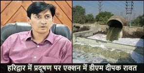 haridwar: 7 factories sealed in haridwar dm deepak rawat