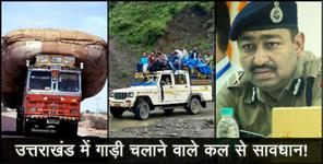 उत्तराखण्ड: Uttarakhand police action against overloading