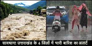 Heavy rain alert in four districts of uttarakhand