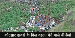 Video of kotdwar accident 45 people died