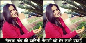 GOPESHWAR GIRL DAMINI GOT 85 RANK IN GATE
