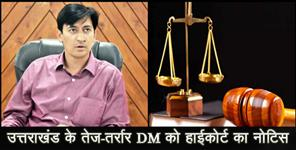 haridwar news: COURT NOTICE FOR DM DEEPAK RAWAT