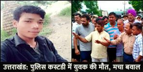 उत्तराखंड: uttarakhand youth died in police custudy