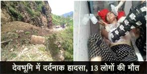 राष्ट्रीय: 13 people died in an accident in uttarkashi