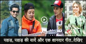 Video News From Uttarakhand :anmol production presents new song yo mero pahad
