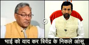Video News From Uttarakhand :CM TRIVENDRA SINGH RAWAT ON PRAKASH PANT