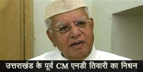 nd tiwari died in delhi