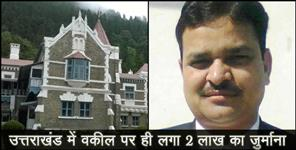 kumaouni: Lawyer in Uttarakhand gets Rs 2 lakh penalty