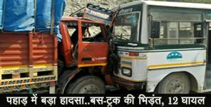 Big tragedy in Uttarakhand .. bus and truck collision