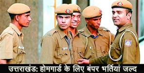 recruitment of home guards process will start soon