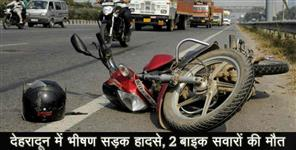 dehradun: Two bike riders killed in two road accident