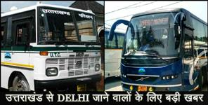कश्मीर: uttarakhand MANY buses MAY not Able to enter in delhi