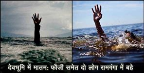 kumaouni: two people droening in ramganga