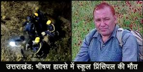 चमोली: Accident in uttarakhand principle died